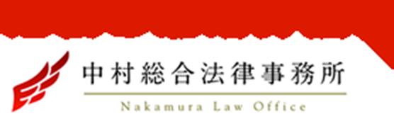 池袋の離婚弁護士、中村総合法律事務所